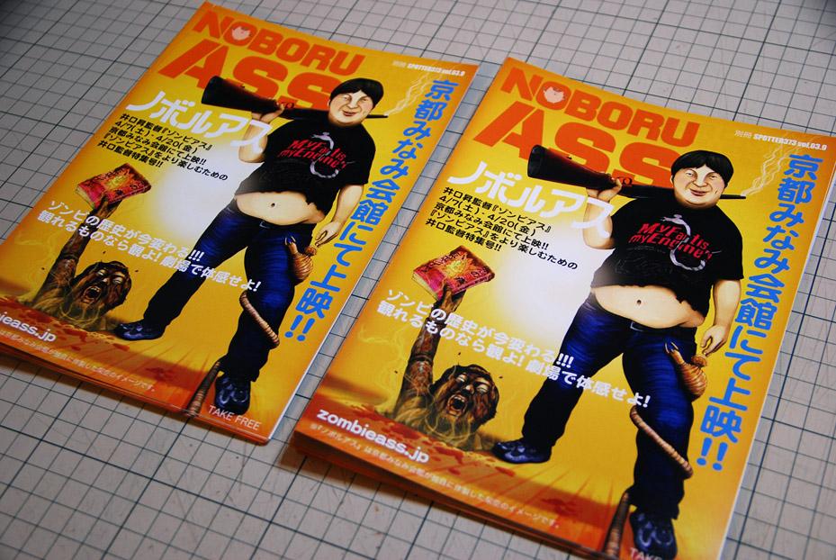 ということで、先日作った京都みなみ会館限定『ゾンビアス』をより楽しむための冊子で着ましたよ。
