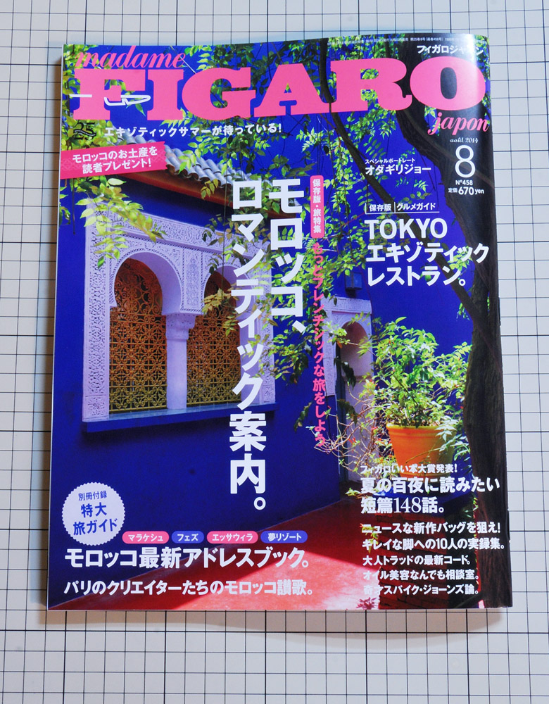figaro201406.a
