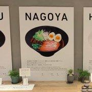 『KYOTO MISO RAMEN KAZU』メニューイラスト